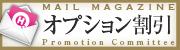 メルマガ推進委員会