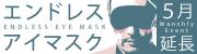 エンドレス★アイマスク