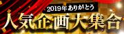 2019年ありがとう♪フガフガ!〜人気企画大集合〜